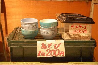 あそび200円