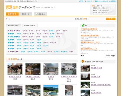 温泉データベース