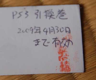 PS3引換券